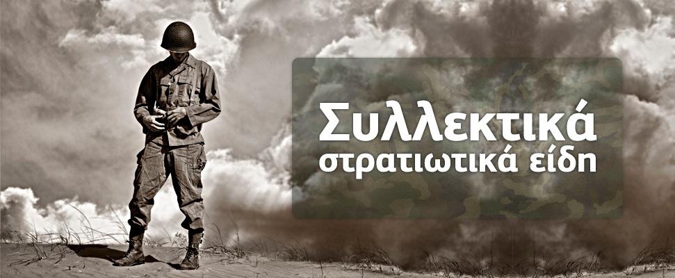 d87f8e0c4f john s-military.gr Συλλεκτικά στρατιωτικά είδη
